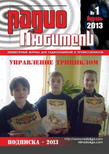Радиолюбитель №1 2013