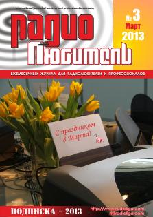 Радиолюбитель №3 2013