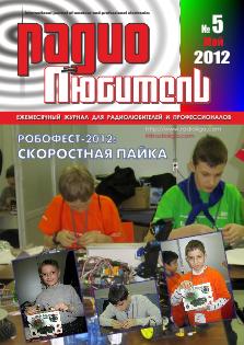 Радиолюбитель №5 2012
