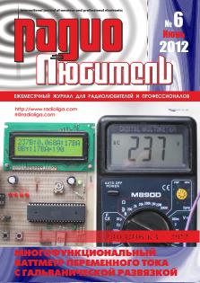 Радиолюбитель №6 2012