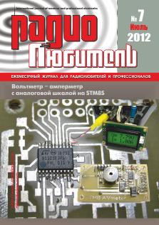 Радиолюбитель №7 2012