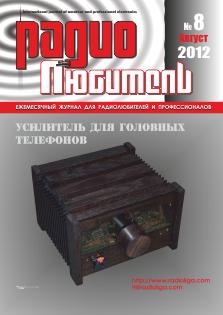 Радиолюбитель №8 2012