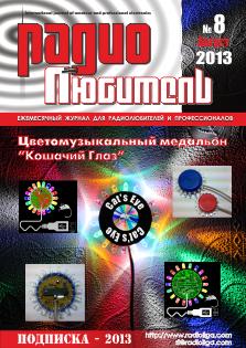 Радиолюбитель №8 2013