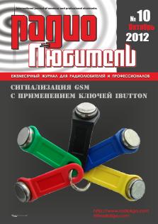 Радиолюбитель №10 2012