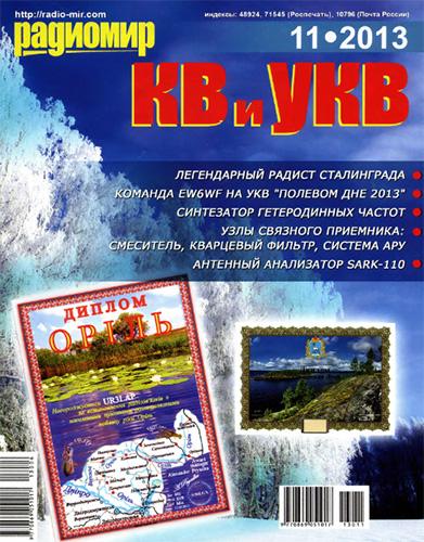 Радиомир КВ и УКВ №11, 2013