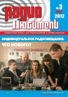 Радиолюбитель №3 2012