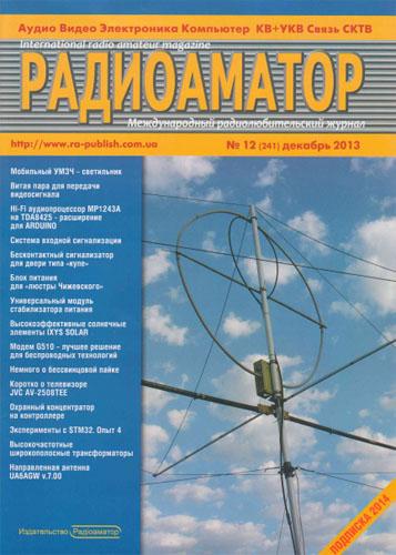 журнал Радиоаматор №12 2013