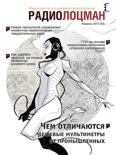 журнал РадиоЛоцман №2 2014