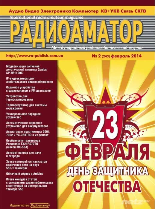журнал Радиоаматор №2 2014