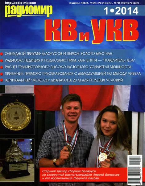 Радиомир КВ и УКВ №1, 2014