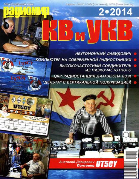 Радиомир КВ и УКВ №2, 2014