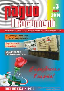 Радиолюбитель №3 2014