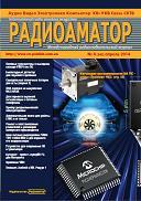 журнал Радиоаматор №4 2014