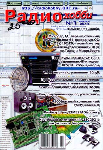 РадиоХобби №1 2014