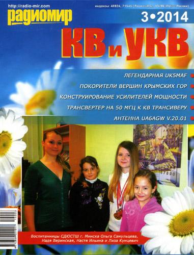 Радиомир КВ и УКВ №3, 2014