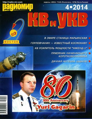 Радиомир КВ и УКВ №4, 2014