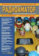 журнал Радиоаматор №7-8 2014