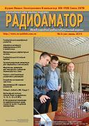 журнал Радиоаматор №6 2014