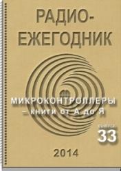 Радиоежегодник №33 2014
