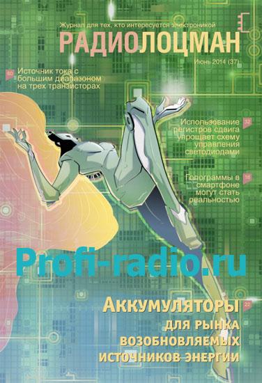 журнал РадиоЛоцман №6 2014