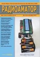 журнал Радиоаматор №9 2014