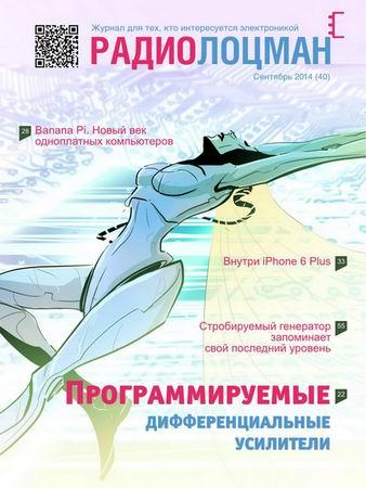 журнал РадиоЛоцман №9 2014