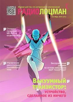 журнал РадиоЛоцман №10 2014