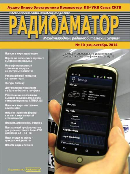 журнал Радиоаматор №10 2014