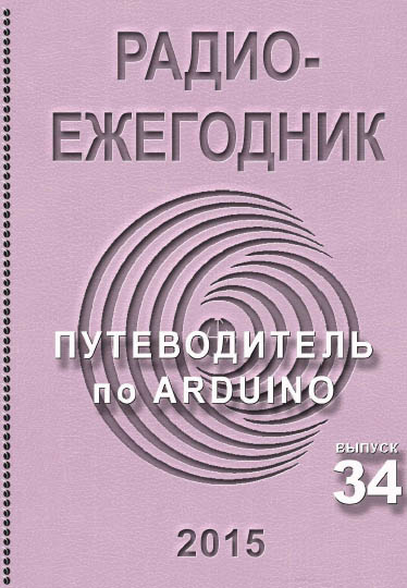 Радиоежегодник №34 2015