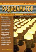 журнал Радиоаматор №1 2015