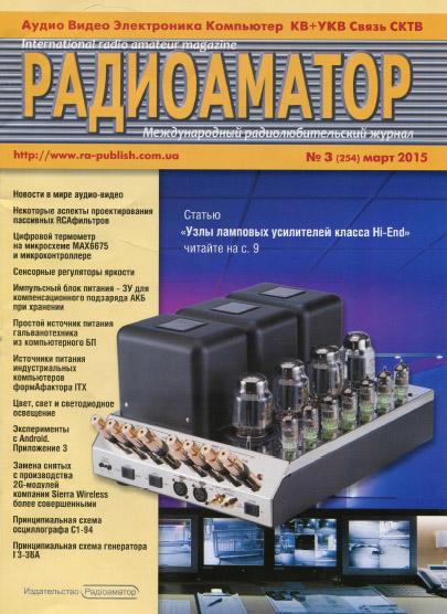 журнал Радиоаматор №3 2015