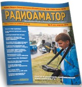 журнал Радиоаматор №4 2015