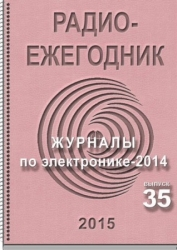 Радиоежегодник №35 2015