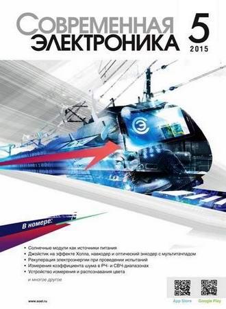 Современная электроника №5 2015