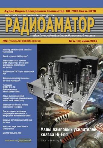 журнал Радиоаматор №6 2015