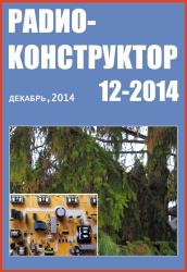 Радиоконструктор №12, 2014