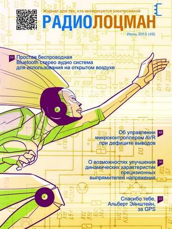 журнал РадиоЛоцман №6 2015
