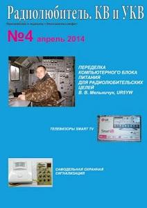Радиолюбитель КВ и УКВ №4, 2014