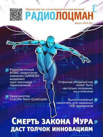 журнал РадиоЛоцман №8 2015