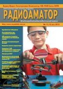 журнал Радиоаматор №11-12 2015
