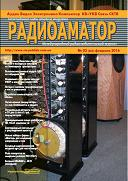 журнал Радиоаматор №2 2016