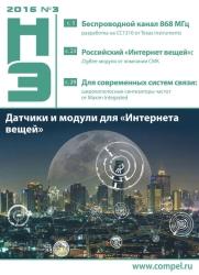 Новости электроники №3 2016