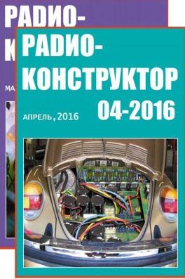 Радиоконструктор №3-4 2016