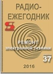 Радиоежегодник №37 2016
