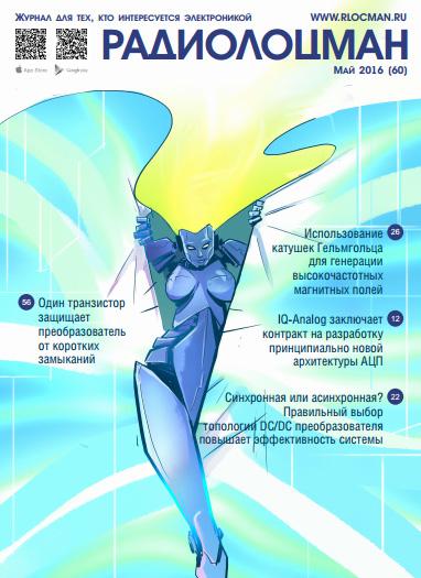 журнал РадиоЛоцман №5 2016