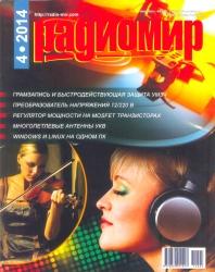 Радиомир №4, 2014