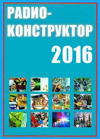 Радиоконструктор №1-8 2016
