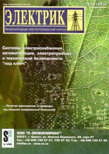 Электрик №11-12 ( ноябрь-декабрь 2010)