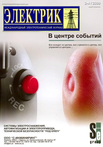 Электрик №3-4 (2009)