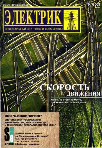 Электрик №6 (2009)